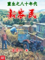 Rebirth Of The New Farmers In The 1980s